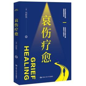 【全新正版】哀伤疗愈9787300287294中国人民大学出版社【美】刘新宪