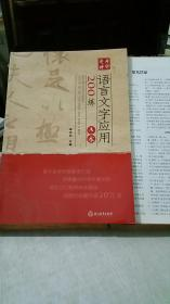 2020版 定考神针 语言文字应用200练 A本(附答案)