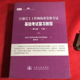 注册岩土工程师执业资格考试基础考试复习教程(第七版) 下册