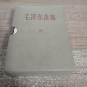 《毛泽东选集》一卷本。一版一印