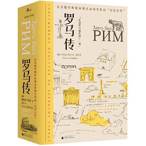 """新民说·罗马传(俄罗斯""""启蒙者奖""""作品。穿越文化层,直探罗马精神核心。得见数千年罗马的残酷与伟大、奢华与复杂。)"""