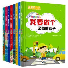 8册温馨每一天全套 成长故事书 我要做个坚强的孩子 励志儿童读物5-6-7-8-10-12岁 彩图注音版二三四一年级小学生课外阅读书籍