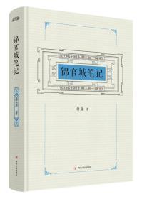 锦官城笔记/天府广记笔记三部曲