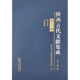 陕西古代文献集成(第12辑)