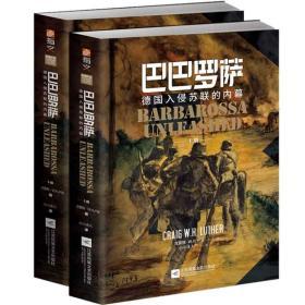 巴巴罗萨:德国入侵苏联的内幕:全2册