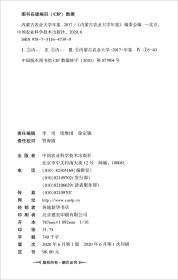 内蒙古农业大学年鉴2017