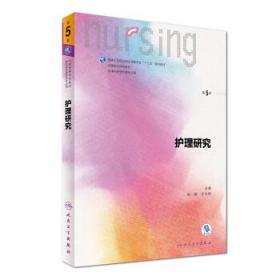 护理研究胡雁,王志稳9787117238403人民卫生出版社