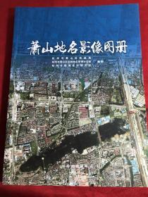 萧山地名影像图册