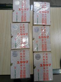 广州地铁1997通车纪念卡与香港回归1997中国纪念卡(6盒合售)每盒2卡,原包装