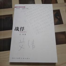战俘  艾伟  花城出版社  2013年一版一印