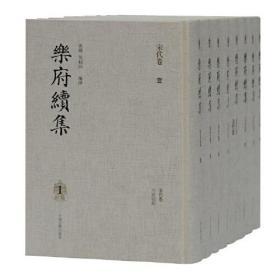 乐府续集(全八册)