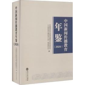中国新闻传播教育年鉴(2020)武汉大学出版社   9787307218345