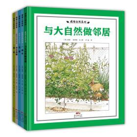 感悟自然系列(套装共5册)3-6岁蒲蒲兰绘本