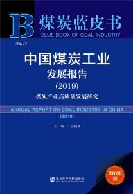 煤炭蓝皮书:中国煤炭工业发展报告(2019)