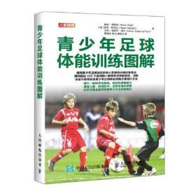 青少年足球体能训练图解 人民邮电出版社