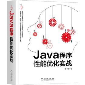 Java程序性能优化实战
