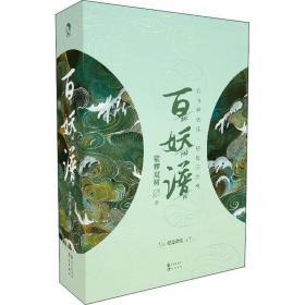 百妖谱(纪念套装共3册)