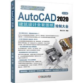 中文版AutoCAD 2020建筑设计全套图纸绘制大全