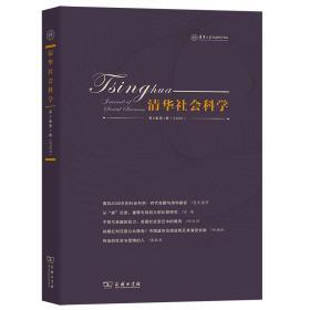 清华社会科学 第2卷第1辑(2020)