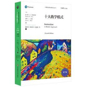 十大教学模式(第7版)(教育治理与领导力丛书)