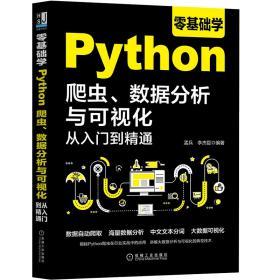 零基础学Python爬虫、数据分析与可视化从入门到精通