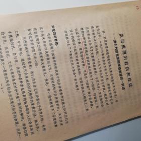 5页码1978年全国科学大会、中国科学院吴有训副院长、澳大利亚克里斯琴森教授、值得重视的看法和建议。吴有训、高安县