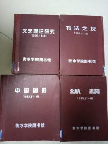 文艺理论研究 1993(1-6) 书法之友  1995(1-6)中国摄影1982(1-6)纵横1995(1-6)(四本合售)