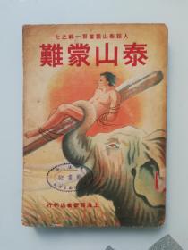 民国旧书:泰山蒙难(人猿泰山丛书第一辑之七)