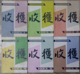 《收获》杂志1983年第1,2,3,4,5,6期全年6册合售(陆文夫中篇名作《美食家》高晓声短篇《泥脚》从维熙长篇《北国草》连载全,黄蓓佳中篇《请与我同行》《秋色宜人》贾平凹中篇《小月前本》沙汀中篇《木鱼山》高晓声中篇《蜂花》徐小斌中篇 《河的两岸是生命之树》德兰长篇《求》第二部 等)