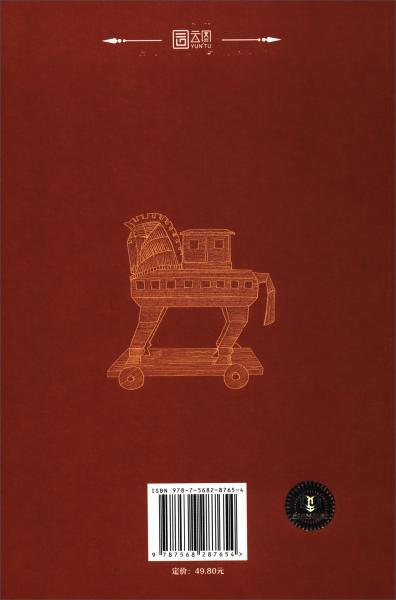 床头灯英语.5000词读物(英汉对照):伊利亚特