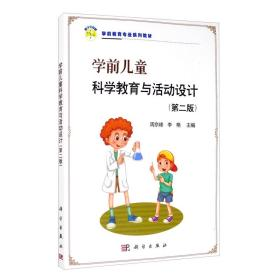 学前儿童科学教育与活动设计(第二版)