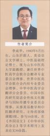 中医藏象术语的隐喻认知及英译研究