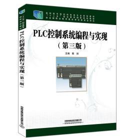 PLC控制系统编程与实现(第三版)