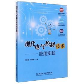 现代电器控制技术应用实践