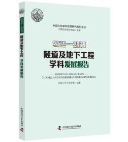 隧道及地下工程   学科发展报告
