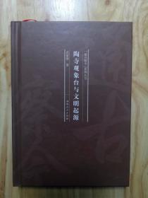 通古察今系列丛书  陶寺观象台与文明起源