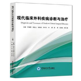 现代临床外科疾病诊断与治疗9787567025486