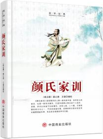 国学经典 颜氏家训