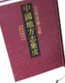 全新正版图书 中国地方志集成:山西府县志辑 未知 凤凰出版社 9787806439944只售正版图书