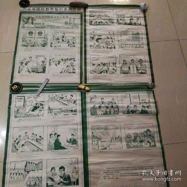 河北省国防教育暂行条例图解(国防教育宣传挂图)