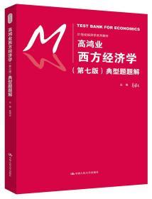 【全新正版】高鸿业西方经济学(第七版)典型题题解9787300268231中国人民大学出版社高鸿业