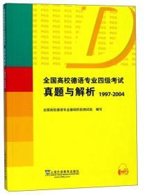 全国高校德语专业四级考试真题与解析(1997-2004)