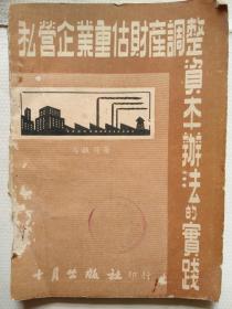 私营企业重估财产调整资本办法的实睐(十月出版社1951年3月初版)
