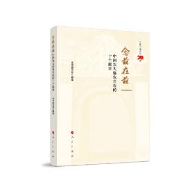 念兹在兹-中国农大强农兴农的十个篇章