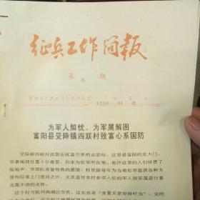 1993年富阳县人民政府征兵办公室《征兵工作简报》