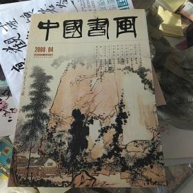 中国书画200804