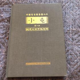 殷墟文字甲编考释 中国考古报告集之二 小屯 第二本