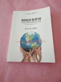 如何改变世界:用商业手段更好地解决社会问题