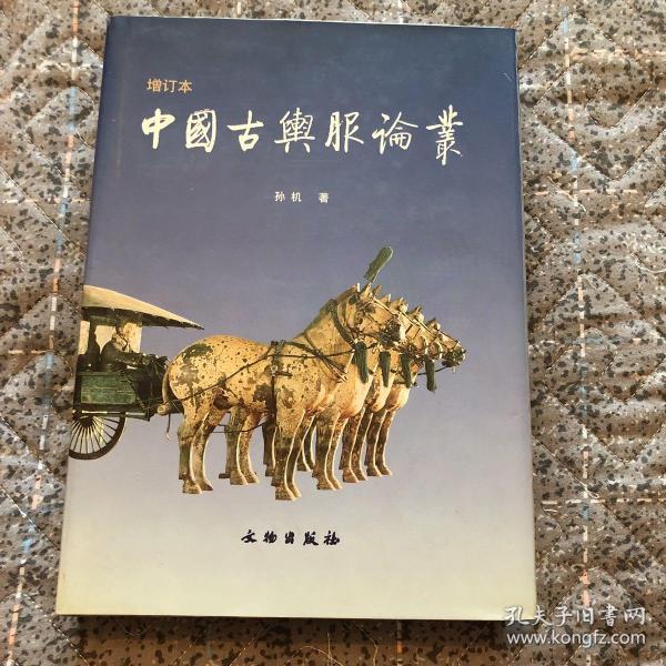 中国古舆服论丛
