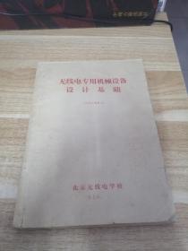 【无线电专用机械设备设计基础】 库7/4